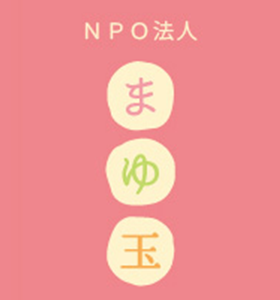 NPO法人 まゆ玉